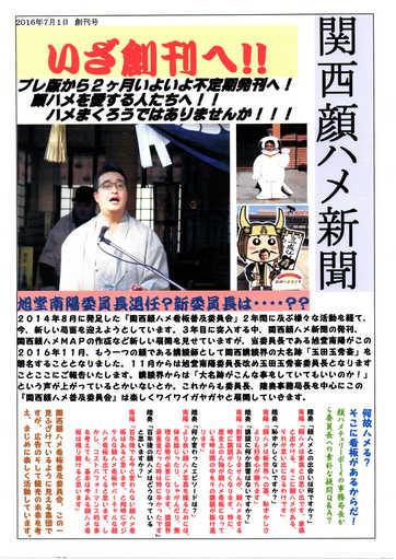 顔ハメ新聞2原版表.jpg