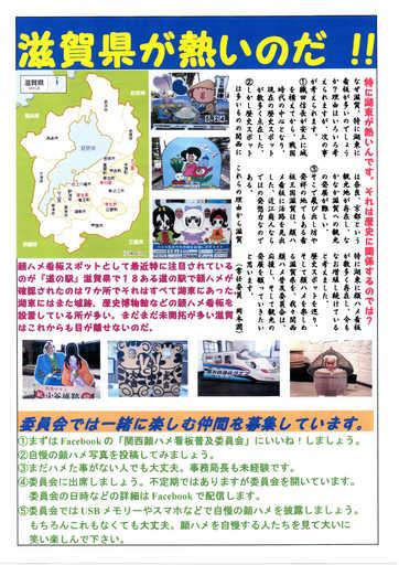 顔ハメ新聞2原版裏.jpg