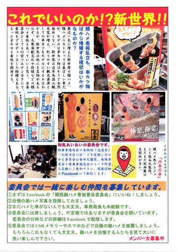 顔ハメ新聞3原版裏.jpg